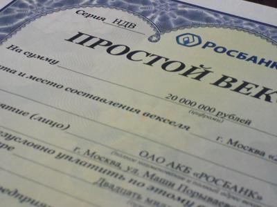 foto-prosroy-veksel-rosbanka
